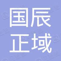 杭州国辰正域科技有限公司