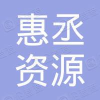上海惠丞资源贸易有限公司