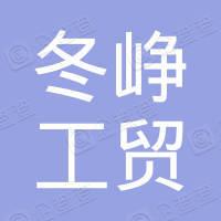 上海冬峥工贸有限公司
