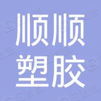 上海顺顺塑胶制品有限公司