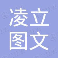 凌立图文(上海)有限公司