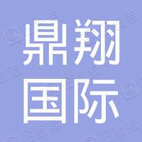 桂林市鼎翔国际旅行社有限公司