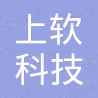 上海上软科技股份有限公司