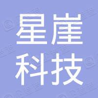 上海星崖科技有限公司