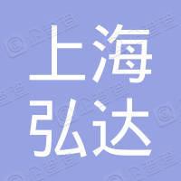 上海弘达电子商务有限公司