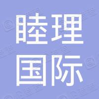 上海睦理国际物流有限公司