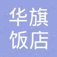 哈尔滨华旗饭店有限公司