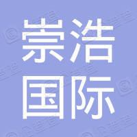 上海崇浩国际贸易有限公司