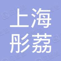 上海彤荔餐饮管理有限公司