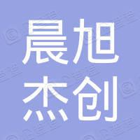 北京晨旭杰创园林工程有限公司