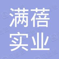 上海满蓓实业发展有限公司