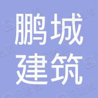 潮州市鹏城建筑实业有限公司珠海分公司