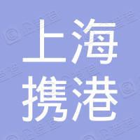 上海携港汽车租赁有限公司