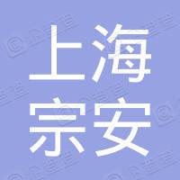 上海宗安机电安装工程有限公司