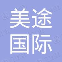 上海美途国际贸易有限公司