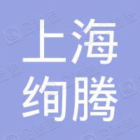 上海绚腾生物科技发展有限公司