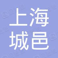 上海城邑因私出入境服务有限公司