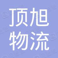 上海顶旭物流有限公司