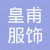 上海皇甫服饰设计发展有限公司