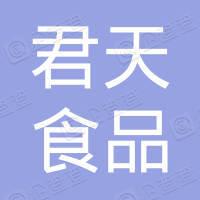 上海君天食品有限公司