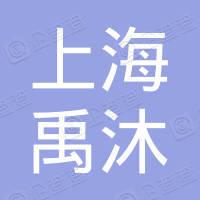 上海禹沐企业发展集团有限公司