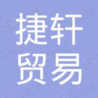 上海捷轩贸易经营部
