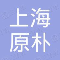上海原朴文化传媒有限公司