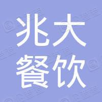 上海兆大餐饮有限公司