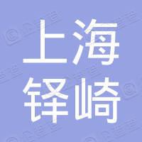 上海铎崎房地产经纪事务所