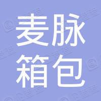 上海麦脉箱包有限公司