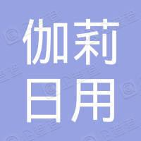 上海伽莉日用百货有限公司