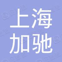 上海加驰五金材料中心