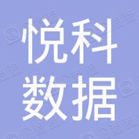 上海悦科数据科技有限公司