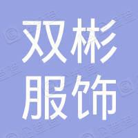 上海双彬服饰有限公司