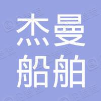 上海杰曼船舶设备有限公司