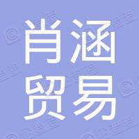国麒商务咨询(上海)有限公司