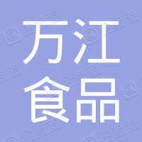 上海万江食品有限公司
