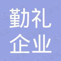 上海勤礼企业管理有限公司