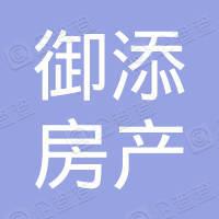 上海御添房产经纪有限公司