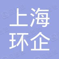 上海环企企业服务外包有限公司