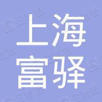 上海富驿信息技术有限公司