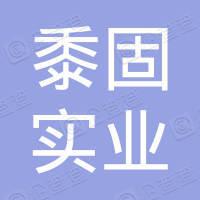 上海黍固实业发展有限公司