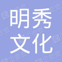 上海明秀文化传媒有限公司