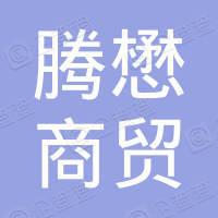 上海腾懋商贸有限公司