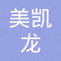 上海美凯龙爱家房地产管理咨询有限公司第一分公司