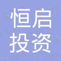 上海恒启投资管理有限公司
