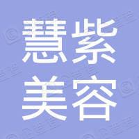 上海慧紫美容科技有限公司
