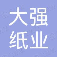 上海大强纸业有限公司