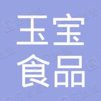 上海玉宝食品有限公司