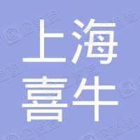 上海喜牛电子科技有限公司